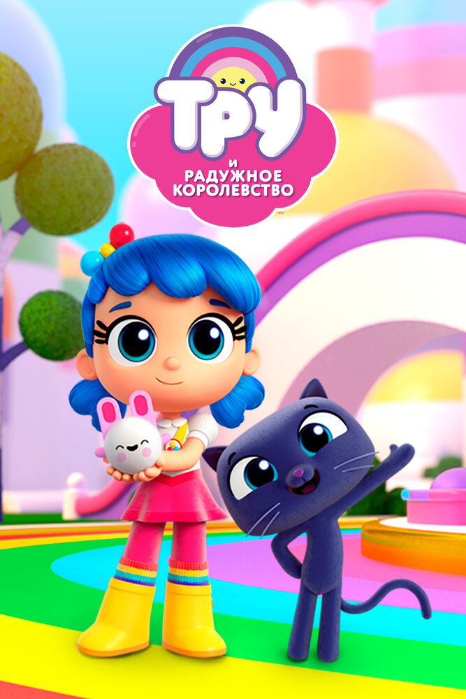 True and the Rainbow Kingdom (2017)